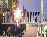 最终幻想9(Final Fantasy IX)中文硬盘版