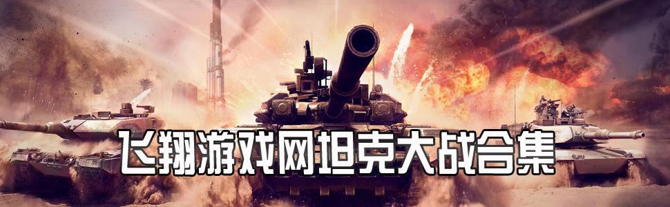 坦克大战单机版_坦克大战