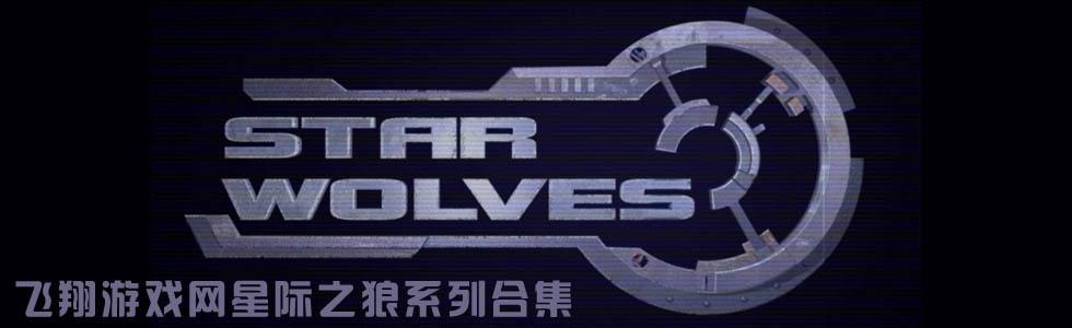 星际之狼下载_ 星际之狼系列