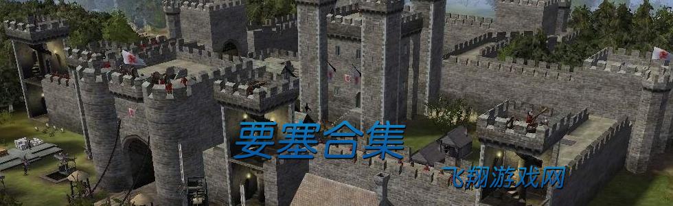 要塞系列_要塞游戏下载