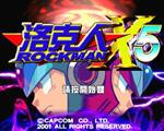 洛克人X5(RockmanX5)中文硬盘版