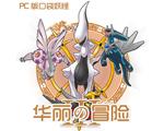 口袋妖怪原生花3:华丽的冒险中文版