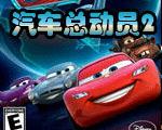 汽車總動員2(Cars 2)硬盤版