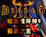 暗黑破坏神2毁灭之王(Diablo II: Lord of Destruction)中文版