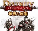 神界3:原罪 正式版 v1.0.47升级档+DLC+破解补丁3DM
