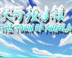 安哥拉小镇下载
