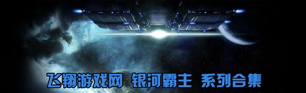 银河霸主下载_银河霸主系列