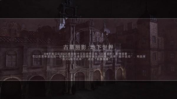 古墓丽影8:地下世界截图0