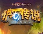 炉石传说:魔兽英雄传多功能盒子