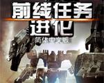 前線任務:進化中文版