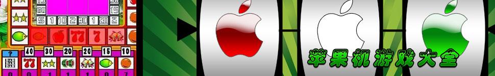 苹果机游戏