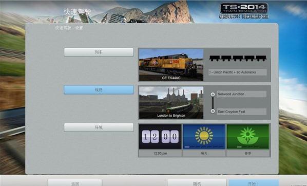 模拟火车2014截图1