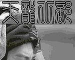 曹操传天龙八部下载
