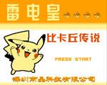雷电皇皮卡丘传说中文版