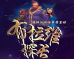 布雷文队长:勇闯新世界第二章中文版