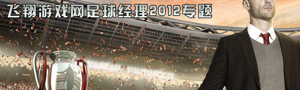 足球经理2012专题