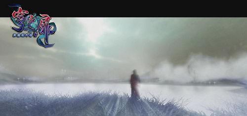 《轩辕剑外传穹之扉》首部宣传动画中出现的身影