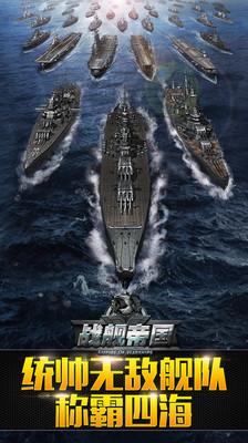 战舰帝国3.1.9截图0