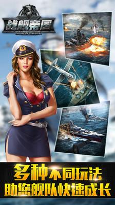 战舰帝国3.1.9截图3