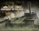 近距离作战:雾中黑豹Close Combat:Panthers in the Fog