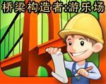 桥梁构造者:游乐场中文版
