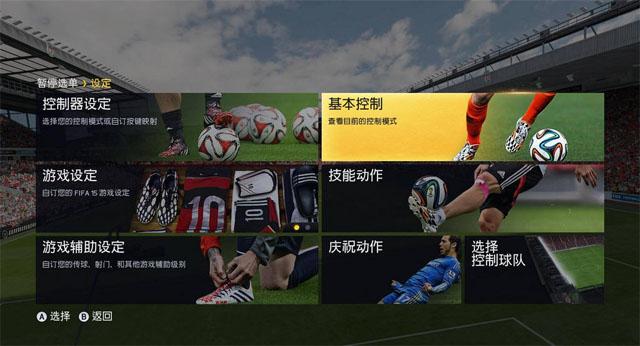 FIFA15截图3