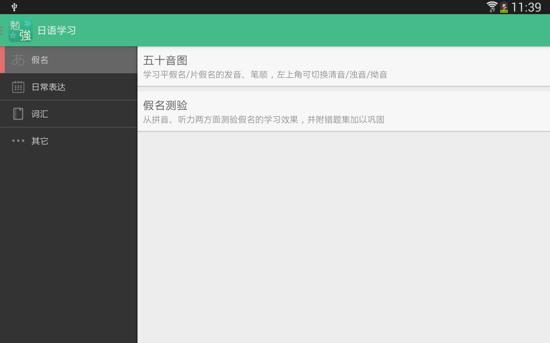 日语学习(learning japanese)v2.2安卓版截图0