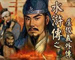 卢俊义外传(曹操传MOD)