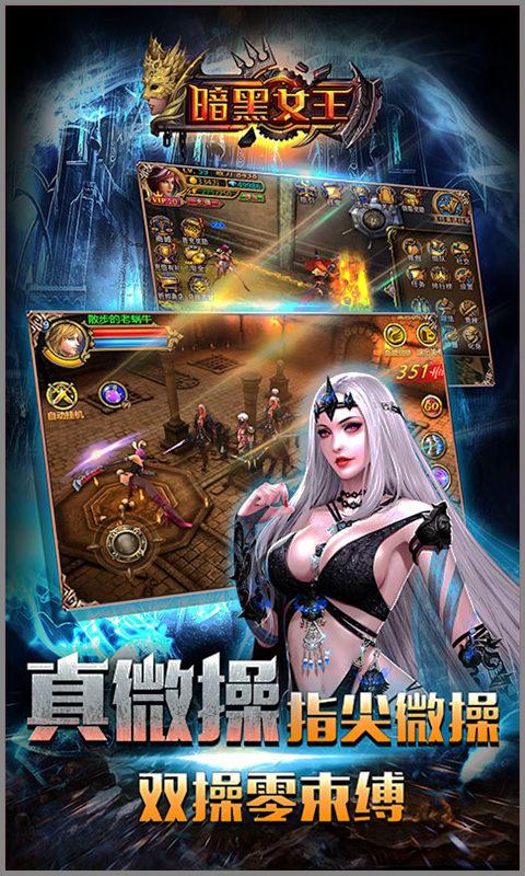 暗黑女王1.7.8截图4