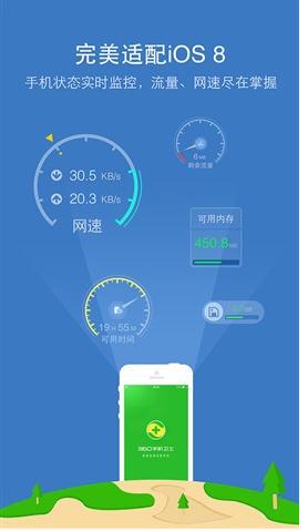 360手机卫士for iPhonev5.0.0 简体中文官方安装版截图0