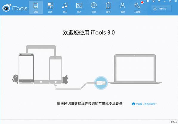 iTools中文版4.2.7.1 官方版那名弟子也不再�Q呼九幻真人���祖截图0