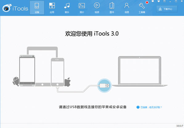 iTools中文版4.2.7.1 官方版截图0