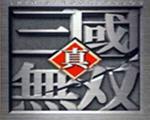 真三国无双v3.9d骑宠AI版0.5