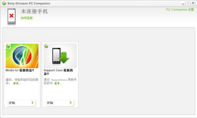 索尼手机更新管理工具(Sony PC Companion)v2.10.236 官方免费中文版截图0