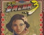 正宗台湾十六张麻将3中文版