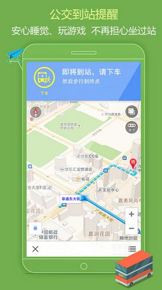 高德地图安卓版11.00.1.2755 官方最新版截图0