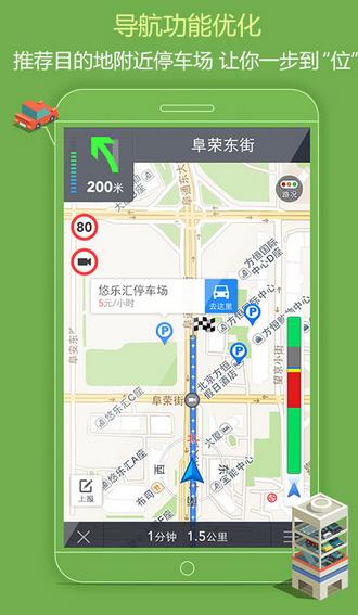 高德地图安卓版11.00.1.2755 官方最新版截图3