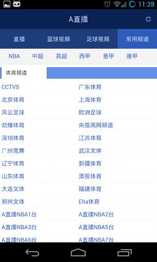 A直播安卓版V3.5.2官方版截图2