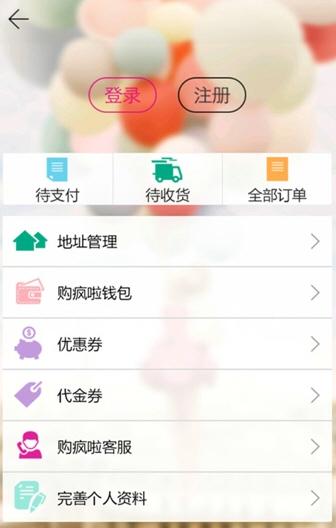 购疯啦v1.4 官方安卓版截图1