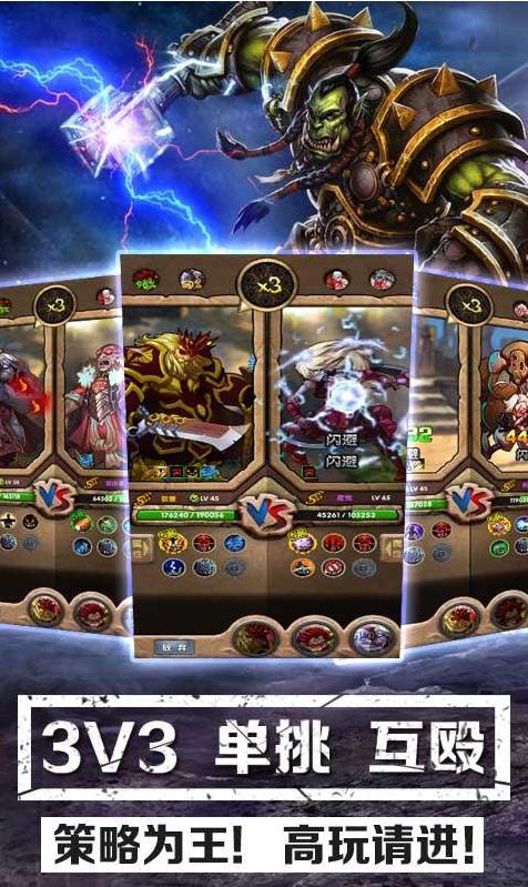 魔兽英雄传V2.1.0截图1