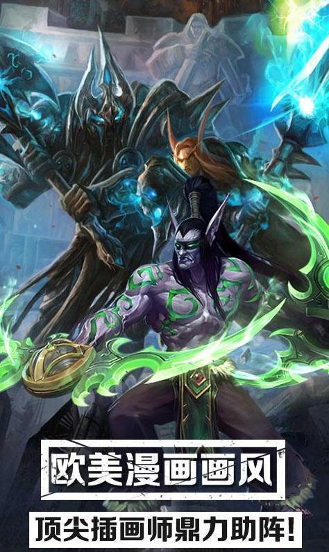 魔兽英雄传V2.1.0截图4