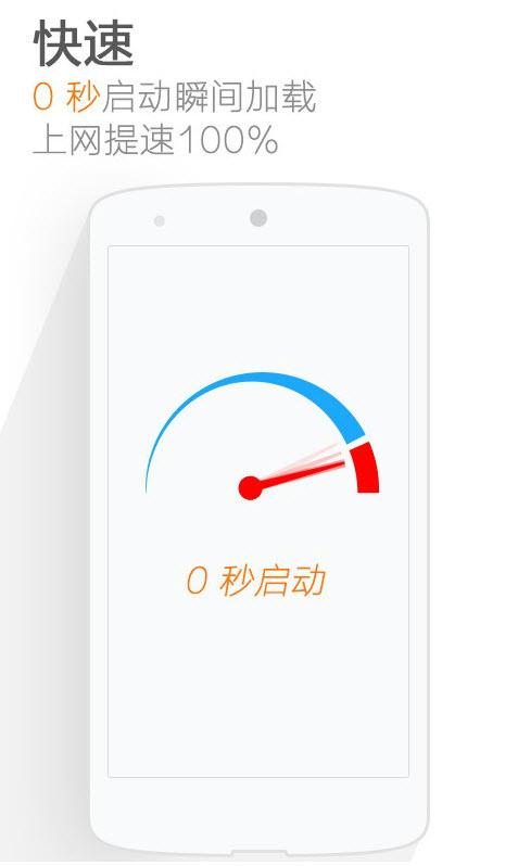 猎豹手机浏览器极速版V2.41.2安卓版截图2