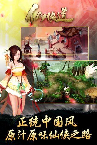 仙侠道1.5.1截图4