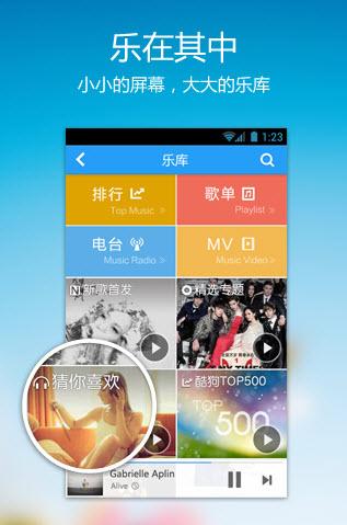 酷狗音乐安卓版V7.9.9 官方最新版截图1