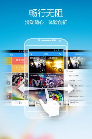酷狗音乐安卓版V7.9.9 官方最新版截图2