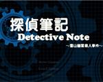侦探笔记~雪山幽灵杀人事件~中文版