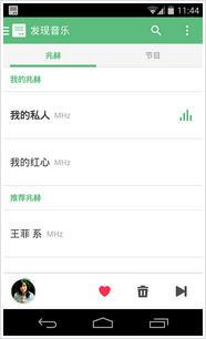 豆瓣FM for Androidv4.0 官方版截图1