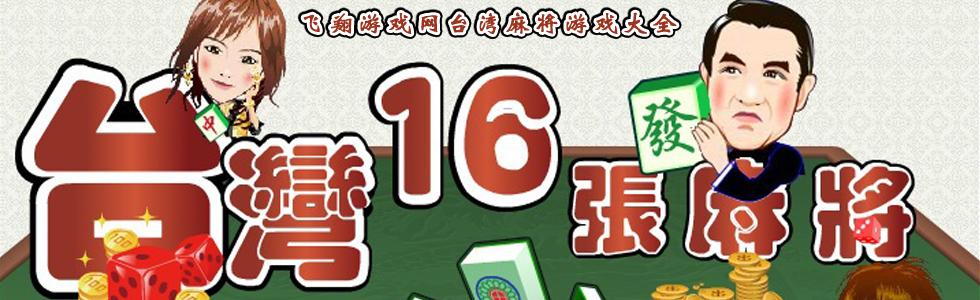 台湾麻将单机版下载_台湾麻将游戏下载