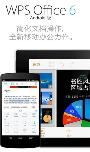 wps小米手机版v9.7截图0