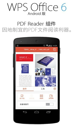 wps小米手机版v9.7截图1